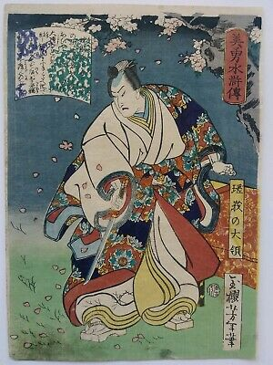 JAPANESE WOODBLOCK PRINT 1866 YOSHITOSHI RARE early ORIGINAL HERO CHERRY BLOSSOM
