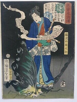 JAPANESE WOODBLOCK PRINT 1866 YOSHITOSHI ORIGINAL hero rides giant butterfly