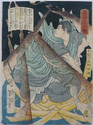 JAPANESE WOODBLOCK PRINT 1866 YOSHITOSHI RARE early ORIGINAL HERO amid lightning