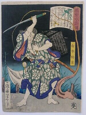 JAPANESE WOODBLOCK PRINT 1866 YOSHITOSHI RARE HERO fights supernatural creature