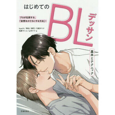 Japan Yaoi /'NEW/' How to Draw Manga BL Submission POSE BOOK  Line Drawing