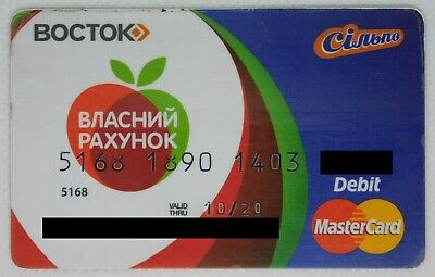Debit Card of Ukrainian Bank VOSTOK for Collectors. MasterCard. Used. BLOKED!!!