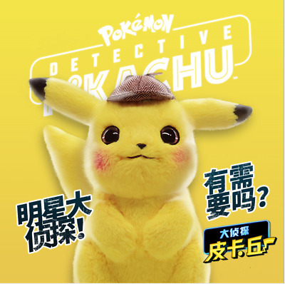 """Pokemon Detective Pikachu Plush Doll Stuffed Toy Movie Official Gift 11"""""""