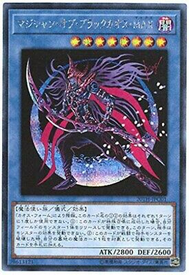 20TH-JPC01 - Yugioh - Japanese - Magician of Black Chaos MAX - Secret Rare NEW