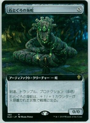 Artifact Throne of Eldraine ELD Mtg Magic Rare 1x x1 1 Stonecoil Serpent