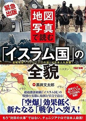 Read in the Map and Photograph the Whole Picture of Islamic State Book