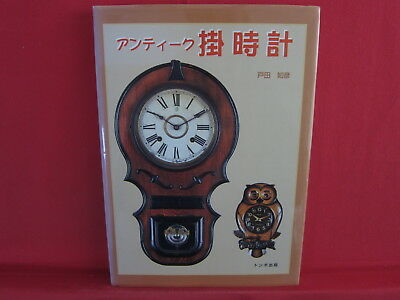 Antique Wall Clock: Japanese Perfect Collection Book