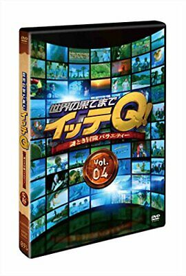 Until the end of the world Itte Q! Vol.4 [DVD]