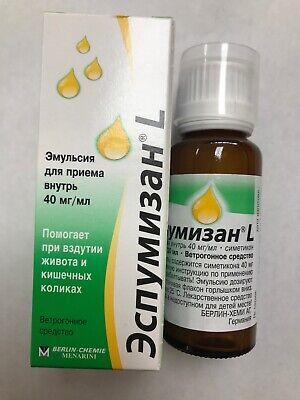SHIPS FROM US **Espumisan® L - Baby Anti Colic Drops -Aches/ Colic - 30ml