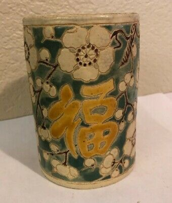 Beautiful Antique Vintage Asian Chinese Brush Pot Vase Painted Flowers Pottery