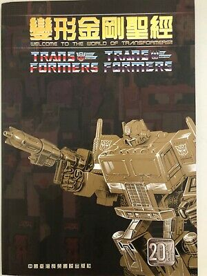 Transformers Toy Guide Vintage Action Figures G1 & G2 Book Paperback Chinese