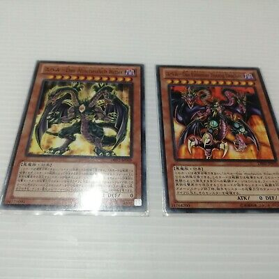 Yu-Gi-Oh 2 Card Lot Yubel Terror Incarnate & Ultimate Nightmare Konami Near Mint
