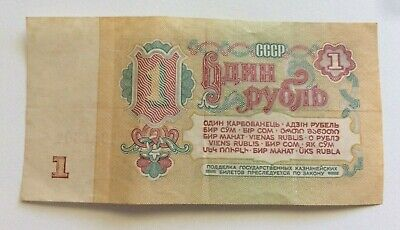 Russia 1961 1 Ruble note.