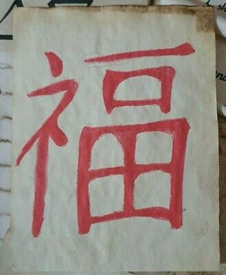 Stained Paper Chinese Fu Symbol Watercolour Sigil Journal Grimoire Spellbook