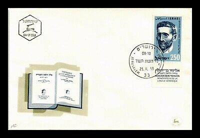 Dr Jim Stamps Eliezer Ben Yehuda First Day Issue Israel European Size Cover