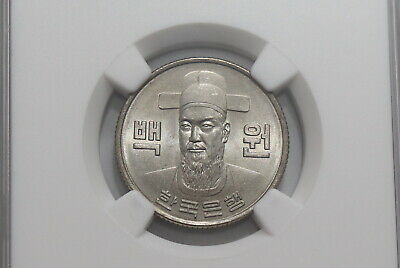 South Korea 1971 Brilliant Uncirculated 5 Won Medieval Turtle Warship Coin KM-5a