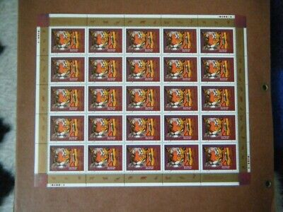 Canada#1708 MNH Pane of 25 'Year of the Tiger'