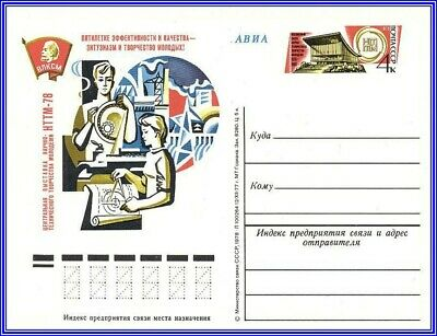 Russia USSR 1978, postcard w/ original stamp #057, technology exhibition