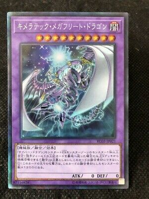 Yu-Gi-Oh Chimeratech Megafleet Dragon RC03-JP021 Collectors Rare Japanese