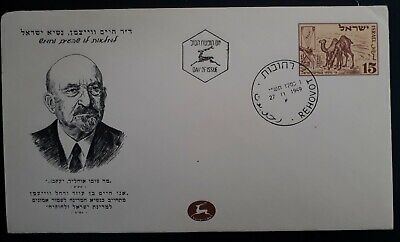 1949 Israel Chaim Weizmann 15Pr Stamped Cover cancelled Rehovot