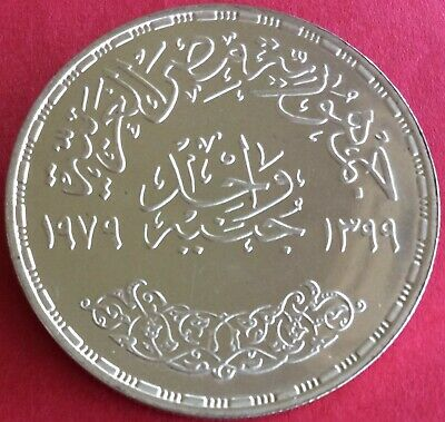 Silver, Egypt Pound AH1399-1979 PROOF, Very Rare Low Mintage 2K Coins, KM# 488