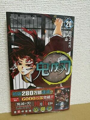 DEMON SLAYER /KIMETSU NO YAIBA VOL 20 Japanese anime manga comic book NORMAL ver