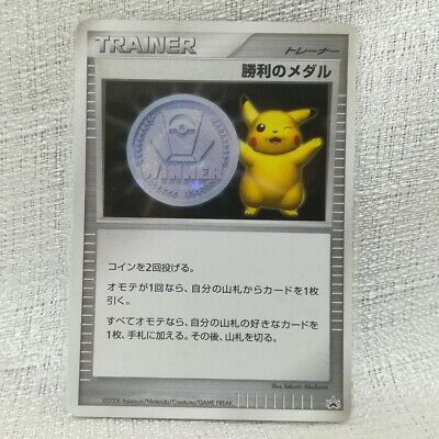 Pokemon Medal Trophy TCG Championship Champion 1st Place Medal Choice