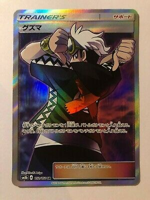 C Pokemon Card Japanese 130-150-SM8B-B Guzma