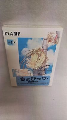 Chobits Vol.1 Limited Edition Comic Manga CLAMP Japan