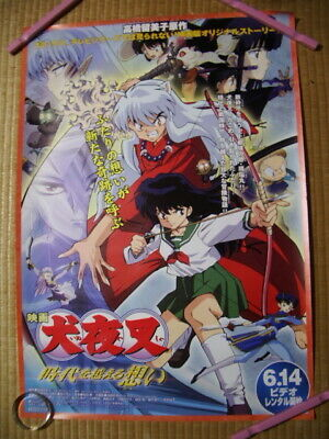 InuYasha The Movie -Thoughts Across the Ages- B2 Size Poster 2001 Japan