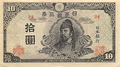 Japan  10  Yen  ND. 1945  P 77a   Block  { 24 }  WWII  Circulated Banknote FCV