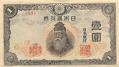 Japan  1  Yen  ND. 1944  P 54a   Block  { 41 }  WWII  Circulated Banknote FCV