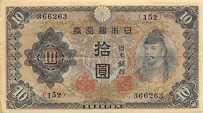 Japan  10  Yen  ND. 1943  P 51   Block  { 152 }  WWII  Circulated Banknote FCV