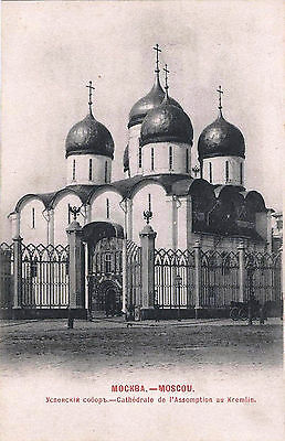 IMPERIAL RUSSIA & MOSCOW, KREMLIN CATHEDRAL & ORIGINAL ca 1900s POSTCARD