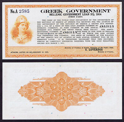 WWI GREECE GOVERNMENT 5% LOAN 1914 PRINTED by AMERICAN BANK NOTE COMPANY of NY