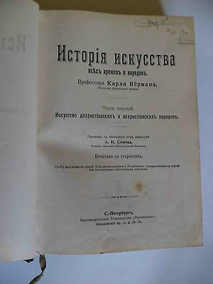 Very rare antique Russian book History of Art 1st edition 1st tome 1896