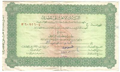 Original Egypt bond 1975 Egypt Ahli Bank 1 pound uncancelled rare