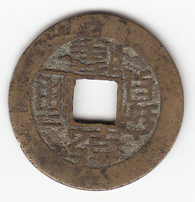 China unidentified Chinese Coin