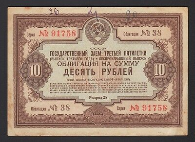 Russia USSR State Loan Obligation 10 Roubles Rubles Bond Bill Share 1940