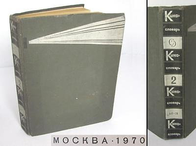 1970 Vintage Ussr Russian Movie Film Dictionary Encyclopedia Reference Book