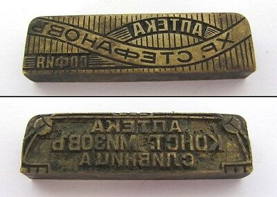 19C. Antique Medical Set Of Two Apothecary Pharmacy Bronze Stamps Seals
