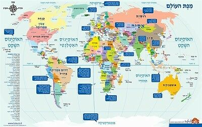 World Map - Children's Educational Hebrew magnetic map