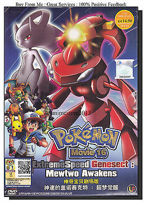 Pokemon Movie 16 ExtremeSpeed Genesect: Mewtwo Awakens (DVD Box Set)