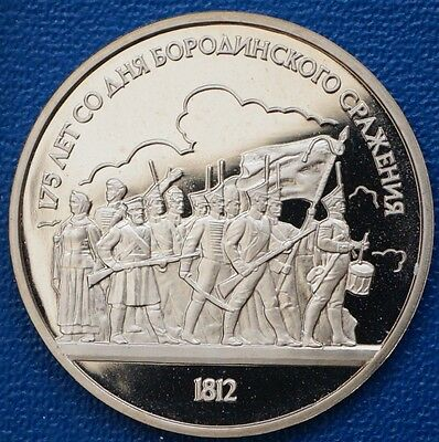 1987 CCCP Russia 1  Rouble Y# 203 GEM Proof Coin Battle of Borodino