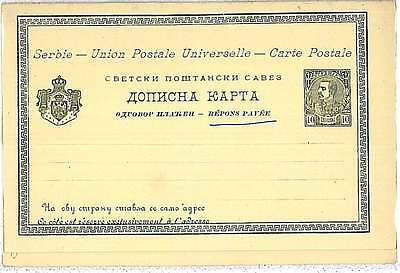 SERBIA - Postal Stationery HIGGINGS & GAGE # P 24a DOUBLE: ERRORS and MISSCUT