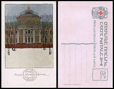 """IMPERIAL RUSSIA, """"VIEWS OF MOSCOW"""" RED CROSS SIGNED FOMIN 1910's LITHO POSTCARD"""