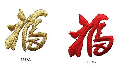#3837 Gold,Red Chinese Word Blessing Embroidery Iron On Applique Patch