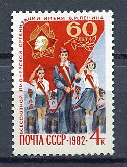 30344) RUSSIA 1982 MNH** Pioneers' Org. Scout - 1v.