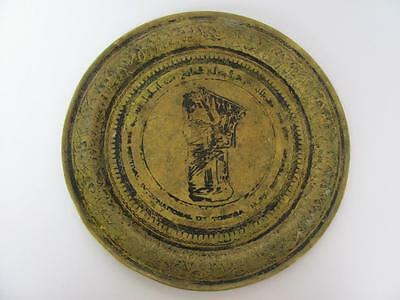 1984 Vintage Syrian Souvenir Commemorative Decorative Bronze Plate