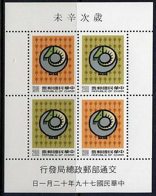 China Taiwan 1990 Year of the Sheep MS  MNH